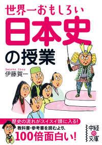 世界一おもしろい 日本史の授業