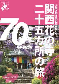 エコ旅ニッポン 関西花の寺二十五カ所の旅