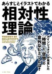 あらすじとイラストでわかる相対性理論 アインシュタインが発見した「時間」と「空間」の意外