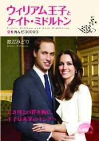 ウィリアム王子とケイト・ミドルトン