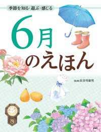 紀伊國屋書店BookWebで買える「6月のえほん」の画像です。価格は1,178円になります。