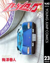 紀伊國屋書店BookWebで買える「カウンタック 23」の画像です。価格は527円になります。