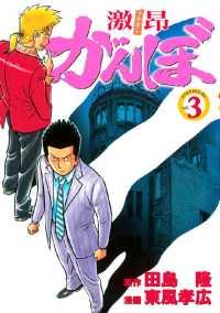 紀伊國屋書店BookWebで買える「激昂がんぼ(3)」の画像です。価格は648円になります。