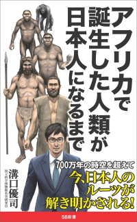 アフリカで誕生した人類が日本人になるまで