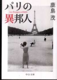 紀伊國屋書店BookWebで買える「パリの異邦人」の画像です。価格は720円になります。