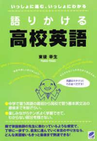 語りかける中学英語