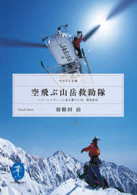 ヤマケイ文庫 空飛ぶ山岳救助隊