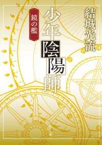 少年陰陽師 鏡の檻(角川文庫版)