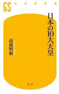 日本の10大天皇