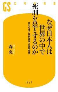 なぜ日本人は世界の中で死刑を是とするのか 変わりゆく死刑基準と国民感情