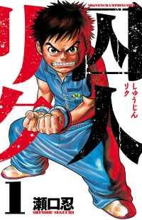 紀伊國屋書店BookWebで買える「囚人リク(1)」の画像です。価格は432円になります。