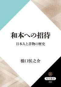 和本への招待 日本人と書物の歴史