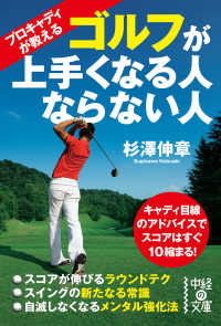 プロキャディが教える ゴルフが上手くなる人ならない人