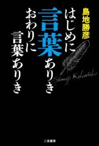 はじめに言葉ありきおわりに言葉ありき / 島地勝彦 <電子版 ...