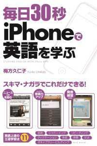 毎日30秒 iPhoneで英語を学ぶ