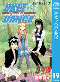 SKET DANCE モノクロ版 19