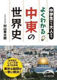中学生から大人まで よくわかる中東の世界史