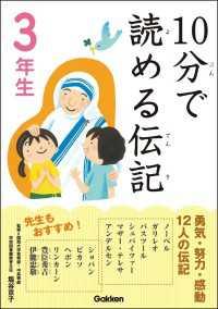 10分で読める伝記 3年生