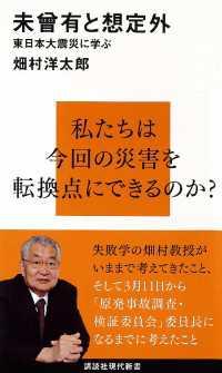 未曾有と想定外 東日本大震災に学ぶ