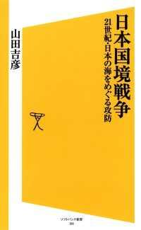 日本国境戦争 21世紀・日本の海をめぐる攻防