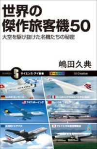 世界の傑作旅客機50 大空を駆け抜けた名機たちの秘密