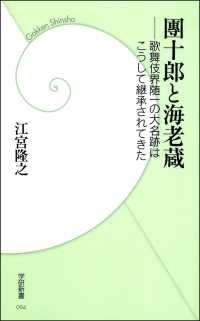 團十郎と海老蔵 ―歌舞伎界随一の大名跡はこうして継承されてきた