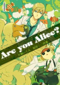Are you Alice?: 4 / 片桐いくみ【漫画】/二宮愛【原作】 <電子版 ...