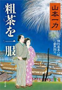 紀伊國屋書店BookWebで買える「粗茶を一服」の画像です。価格は545円になります。
