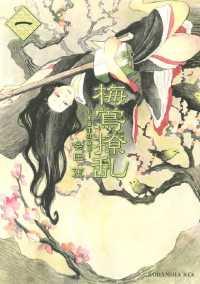 梅鴬撩乱―長州幕末狂騒曲― 1巻