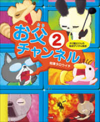 タロ猫父さんの恥状デジタル放送「お父チャンネル2」