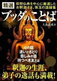 精選 ブッダのことば 初期仏典を中心に厳選したお釈迦さま、珠玉の語録集