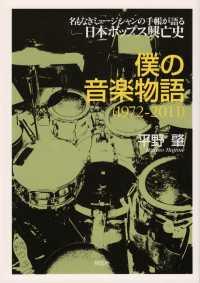 僕の音楽物語 1972-2011