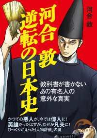 河合敦 逆転の日本史
