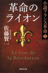 革命のライオン 小説フランス革命1