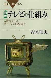 図解 テレビの仕組み 白黒テレビから地上デジタル放送まで