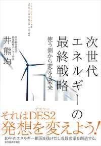 次世代エネルギーの最終戦略 使う側から変える未来