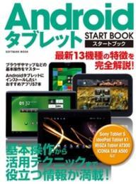 紀伊國屋書店BookWebで買える「Androidタブレット スタートブック」の画像です。価格は540円になります。