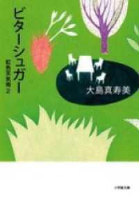 ビターシュガー 虹色天気雨2