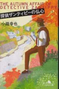 探偵ザンティピーの仏心