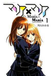 マリア×マリア 1