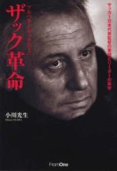 ザック革命 サッカー日本代表監督の素顔とリーダーの美学