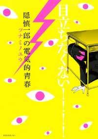 隠慎一郎の電気的青春 1巻