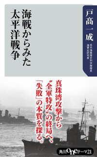 海戦からみた太平洋戦争