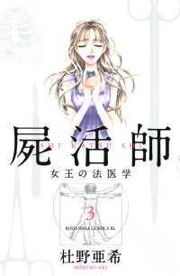 屍活師 女王の法医学 3巻