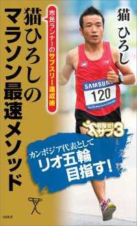猫ひろしのマラソン最速メソッド 市民ランナーのサブスリー達成術