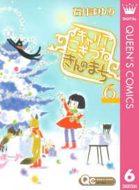 紀伊國屋書店BookWebで買える「キャリア こぎつね きんのまち 6」の画像です。価格は429円になります。