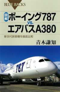 図解 ボーイング787vs.エアバスA380 新世代旅客機を徹底比較