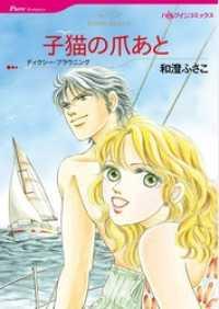 紀伊國屋書店BookWebで買える「子猫の爪あと」の画像です。価格は540円になります。