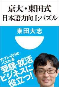 京大・東田式 日本語力向上パズル