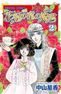 花冠の竜の姫君 2